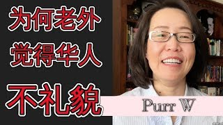 为什么老外认为华人不礼貌 礼仪英文 Learn English Etiquette Words 走人西方文化 生动学英文