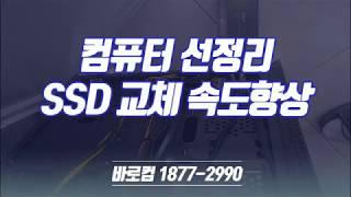 신촌컴퓨터수리 PC 선정리 및 SSD 교체 속도향상