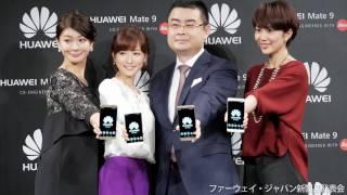 ファーウェイ・ジャパンは12月13日に「ファーウェイ・ジャパン新製品発...
