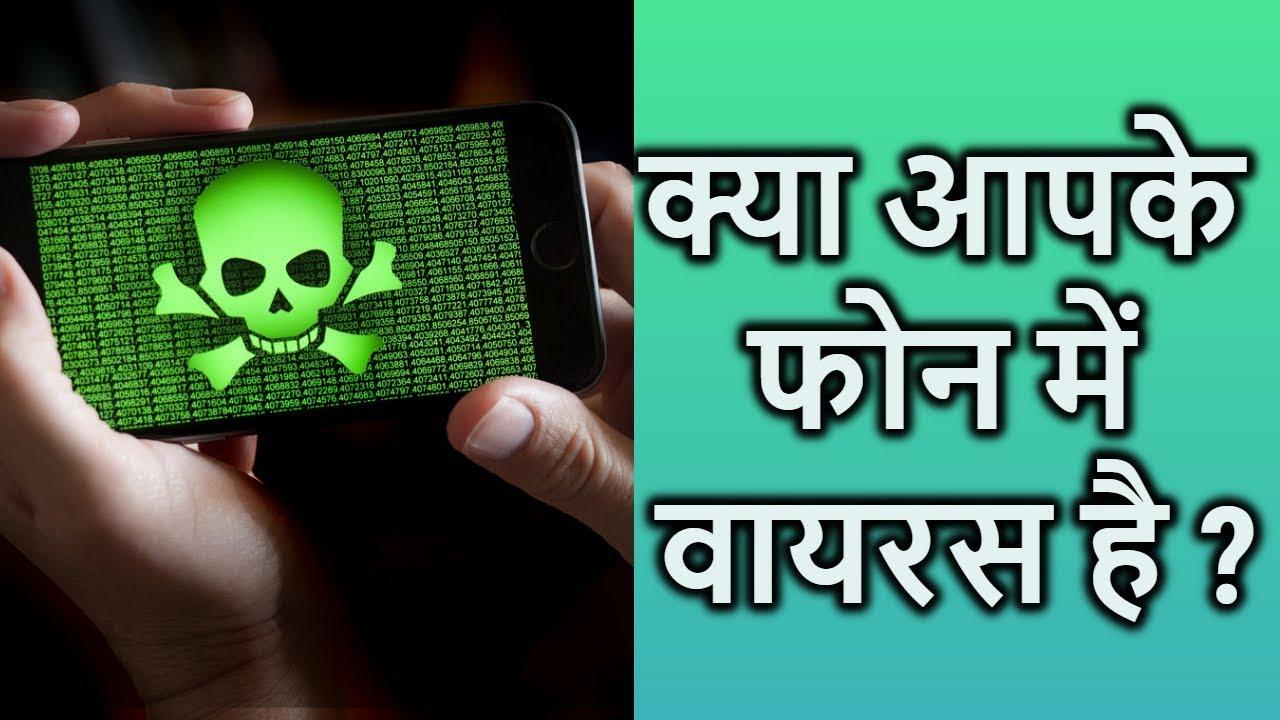Android Virenwarnung