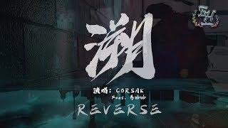 CORSAK - 溯(Reverse) Feat. 馬吟吟『Alan Walker 鼎力推薦的中國電音製作人!』【動態歌詞Lyrics】
