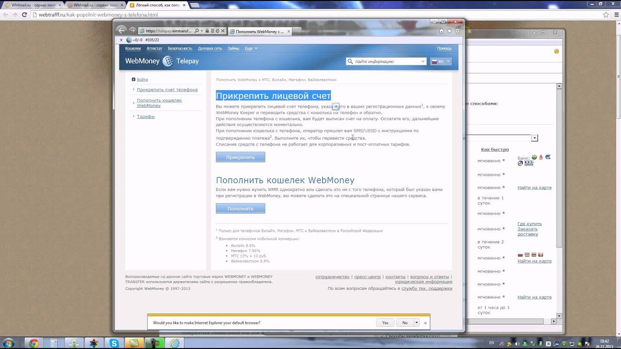 Программа для пополнения счета на телефоне мтс