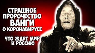 Страшное Пророчество Ванги о Новом Заболевании и Лекарстве Что Ждет Мир и Россию