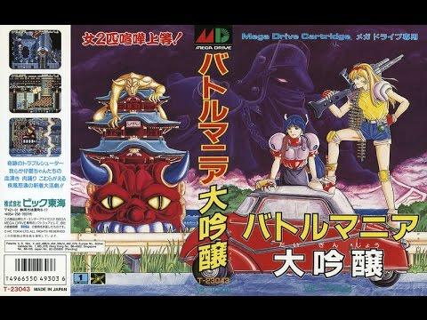 Battle Mania Daiginjo (バトル...