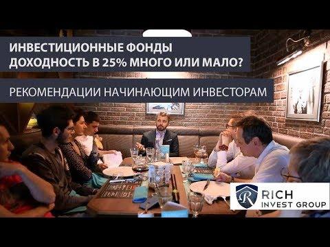 Инвестиционные Фонды | Доходность в 25% много или мало? | Рекомендации начинающим инвесторам