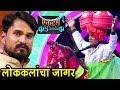 Ekdum Kadak   Lavani   Adarsh Shinde   Colors Marathi