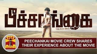 'Peechankai' Movie Crew Shares Their Experience about the Movie   Thanthi TV
