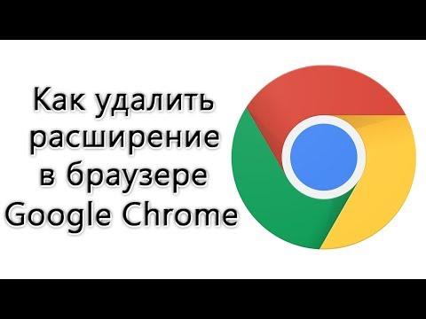 Как удалить расширение в браузере Google Chrome