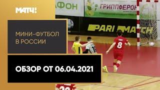 Мини футбол в России Обзор от 06 04 2021