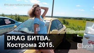 DRAG Битва 2015 в Костроме Новости Костромы