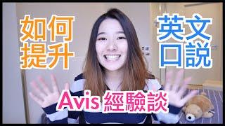 如何有效練習英文口說 | Avis經驗談 | 突破心魔才能學好英文口語 | How I learned English Speaking?
