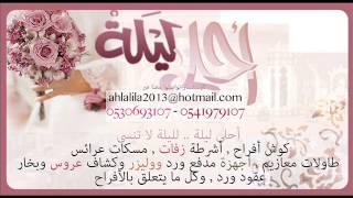 محمد الحداد اهل اول بدون موسيقى احلى ليلة 0530693107