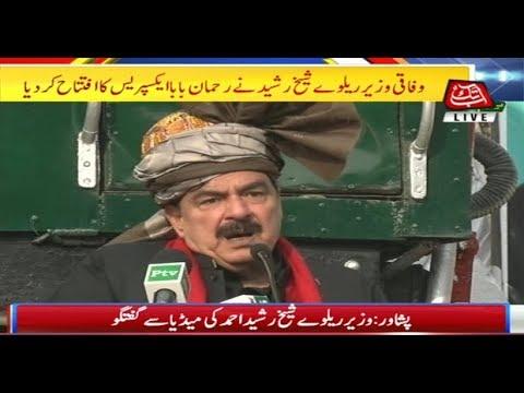 Railway Minister Inaugurates 'Rahman Baba Express Train'