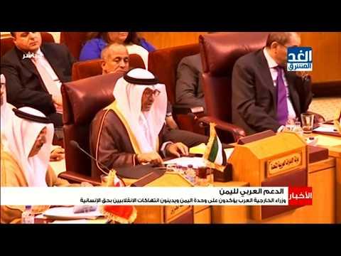 وزراء الخارجية العرب يؤكدون على وحدة اليمن ويدينون انتهاكات الانقلابيين بحق الإنسانية