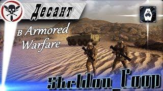 Десант в Armored Warfare | Что дальше? Вертолёты?