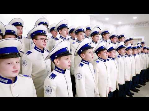 Гимн Первого Музыкального кадетского корпуса имени А.В.Александрова