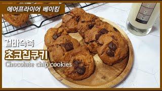 [초코칩쿠키 만들기]_노오븐 쿠키::에어프라이어 베이킹…