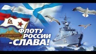 ВМФ России (Russian navy)