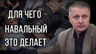 Для чего Навальный это делает. Валерий Пякин