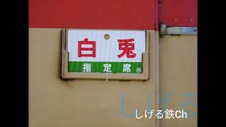 ありがとうキハ58 ・28 急行「白兎」入線、発車シーン