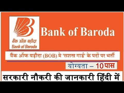 Bank of Baroda Recruitment 2018 | Armed Guard Jobs | Apply Online