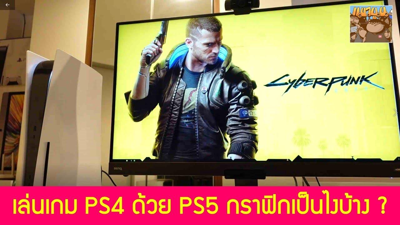เล่นเกม PS4 บน PS5 Cyberpunk 2077 กราฟิก เป็นยังไงบ้าง ภาพสวยขึ้นมั้ย