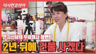 [성남 용한점집] 무료점사 이벤트 / 부동산 쪽으로 하면 성공하겠는데? / ☎️성남 천지신당 010-3254…