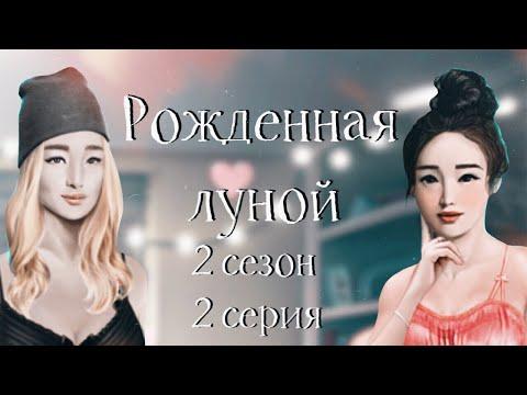 ПИХ ПАХ С ТРИШЕЙ | Рожденная луной | 2 сезон 2 серия  | Клуб романтики