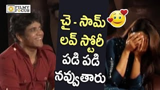 Nagarjuna Reveals how he got to know about Samantha and Chaitanya Love Story : Hilarious Video