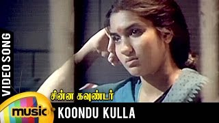 Koondu Kulla Video Song   Chinna Gounder Tamil Movie   Vijayakanth   Sukanya   Ilayaraja