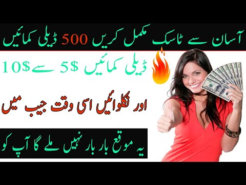 Make Money online in Pakistan 2019 || Earn 500 to 1000 Rupees Daily