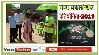 पंजा लङाई।।Mountain Dew Game Show।।Sharda Bhambhu v/s Pooja dhamu