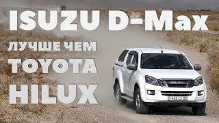 Почему Isuzu D-Max Лучше Toyota Hilux 2018?