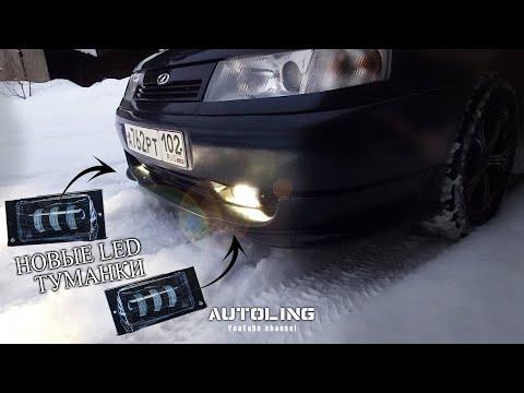 Сверхъяркие LED ПТФ на ВАЗ \\ Мощные противотуманные фары нового образца
