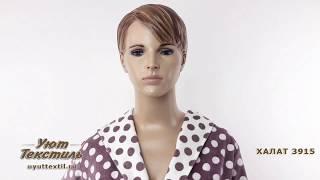 Женский халат 3915 женская одежда оптом и в розницу