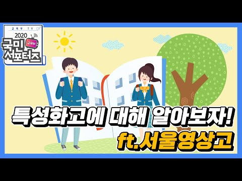 특성화고에 대해 알아보자! ft.서울영상고 [교육부 국민 서포터즈]-이미지