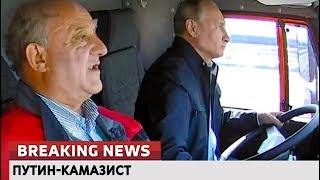 Путин-камазист. Ломаные новости от 15.05.18