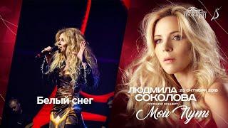 Смотреть клип Людмила Соколова - Белый Снег