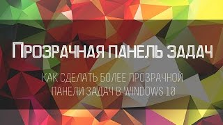 как сделать прозрачную панель в windows 10