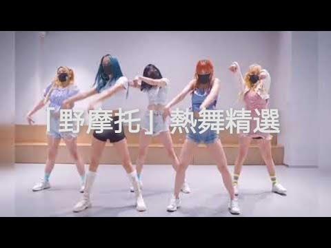 開始線上練舞:野摩托(抖音版)-郭鎬鳴 | 最新上架MV舞蹈影片