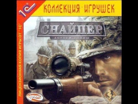 Снайпер   дороги войны прохождение часть1 начало