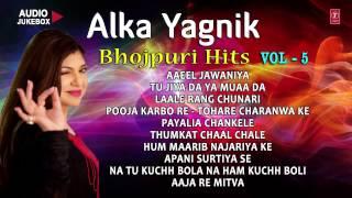 alka yagnik bhojpuri hits vol5