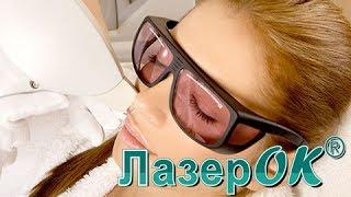 Видео Лазерная эпиляция верхней губы (салон ЛазерОК)(Видео о том, как проходит процедура