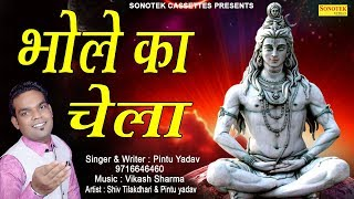 Bhole Ka Chela || Pintu Yadav | भोले का चेला | Bhole Baba Song || Bhole Baba DJ Song