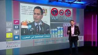 ي_بي_سي_ترندينغ: حكومة المغرب تهدد بمعاقبة حملات المقاطعة وتعترف بتأثيرها على الإقتصاد