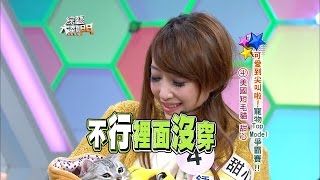【可愛到尖叫啦!寵物TopModel爭霸賽!!】綜藝大熱門【經典再現】