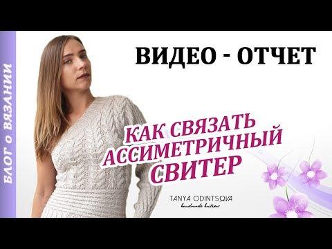 Как связать асимметричный свитер спицами