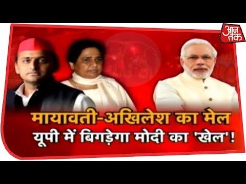 सपा-बसपा के महागठबंधन पर AajTak की महा-कवरेज, Mayawati-Akhilesh करेंगे सांझा Press Conference