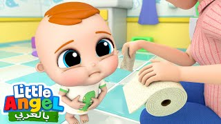 هيا نستخدم المرحاض | أغاني عن الحمام | أغاني أطفال | Little Angel Arabic