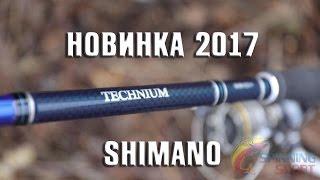 джиговый спиннинг Shimano Technium 2017